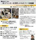 「【3Dプリンター講演会のご案内..」画像