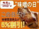 """「【今月は、28日が""""味噌の日""""..」画像"""