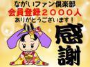「【祝!ながいファン倶楽部会員数..」画像