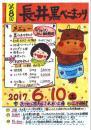「【6月10日(土) は≪長井黒..」画像