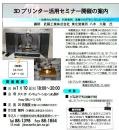 「【3Dプリンター講習会のご案内..」画像