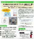 「【3Dお絵かきからはじめる 3..」画像