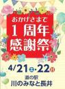 「【「川のみなと長井」1周年感謝..」画像