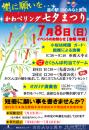 「【道の駅 川のみなと長井「かわ..」画像