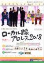 「【ローカル線プロレス2018≪..」画像
