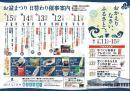 「【お盆は道の駅「川のみなと長井..」画像