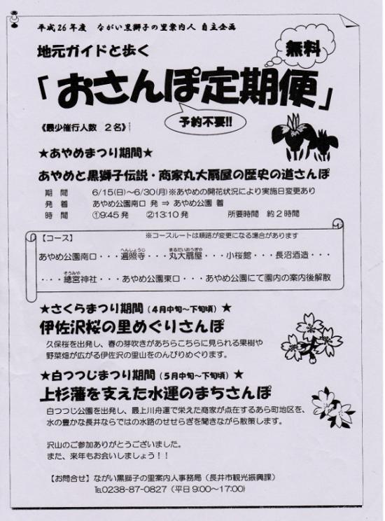 2014/06/18 14:13/【無料】地元ガイドと歩く「おさんぽ定期便」【長井市】