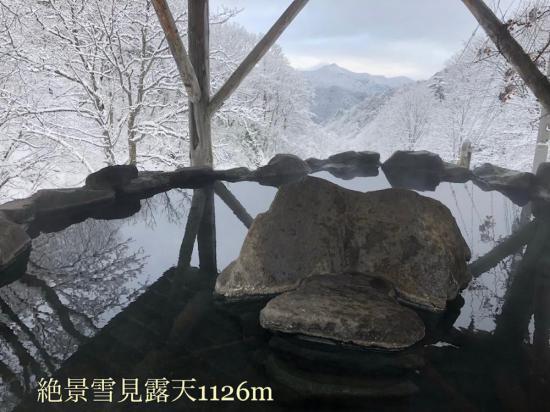2019/12/23 11:26/絶景雪見露天風呂1126m ■撮影:令和1年12月23日朝