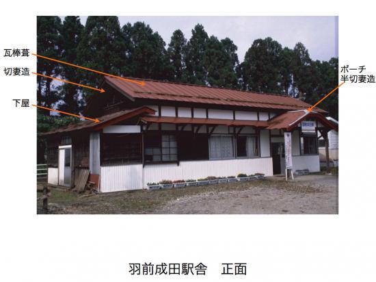 2013/02/16 22:32/木造駅舎の魅力 �成田駅の概要