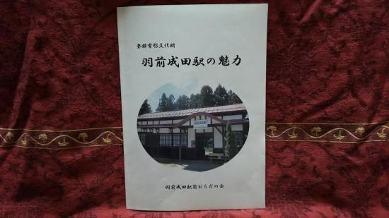 2016/10/20 20:17/「成田駅の魅力」刊行です