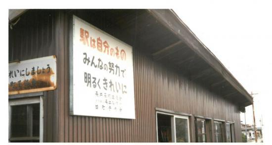 2017/02/28 10:51/30年前の南長井駅