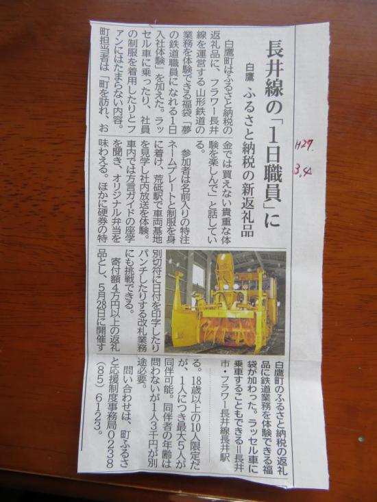 2017/03/05 15:06/鉄道職員体験ツアー