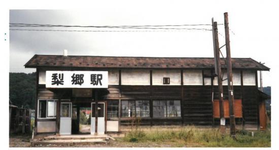 2017/03/08 09:00/30年前の梨郷駅