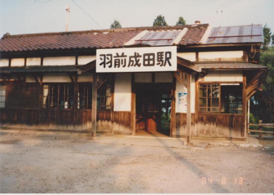 2017/05/16 08:44/駅舎の変遷(1980年代)その1