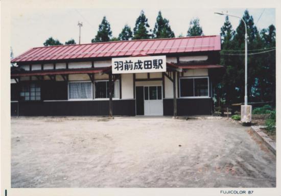 2017/05/18 07:32/駅舎の変遷(1980年代) その2