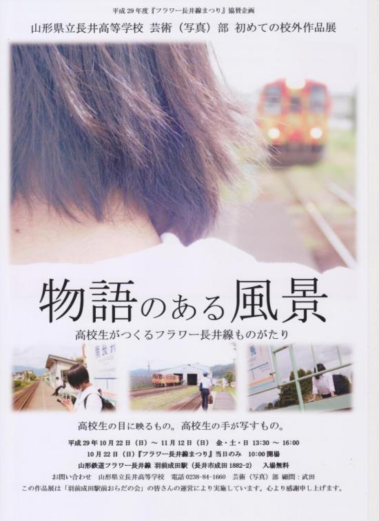 2017/10/06 06:39/長高写真部展のポスターです