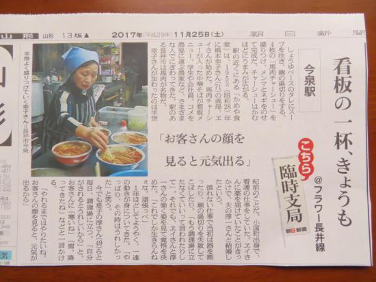2017/11/26 09:17/朝日新聞に連載中