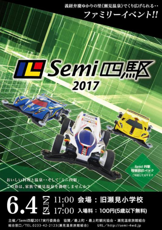 2017/05/15 10:15/《Semi四駆2017》 瀬見温泉ファミリーイベント〜6/4(日)開催