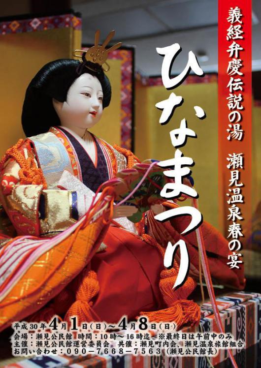 2018/03/09 16:35/瀬見温泉 春の宴 ひなまつり