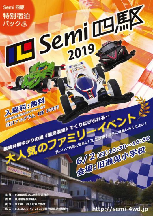 2019/05/15 18:10/《Semi四駆2019》 瀬見温泉ファミリーイベント〜6/2(日)開催!