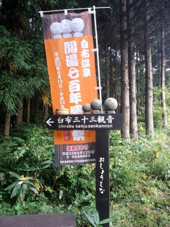 2011/10/11 16:38/白布三十三観音入り口