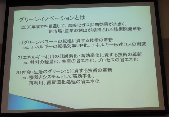 2012/04/27 17:15/グリーンテック研究会 キックオフ