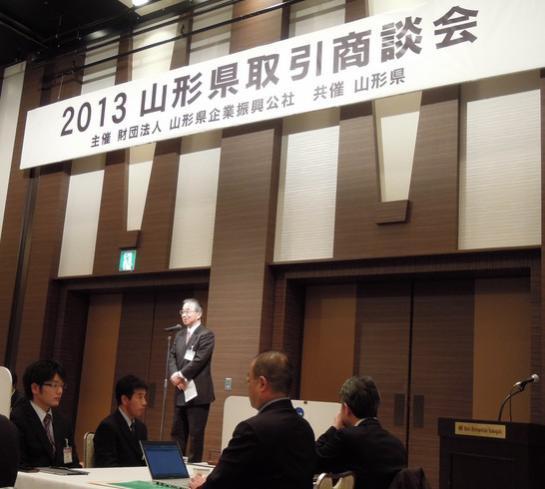 2013/02/15 15:40/2013山形県取引商談会