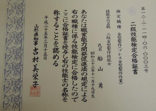 2013/04/23 18:27/山形県初の金型製作技能士
