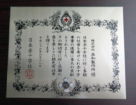 2014/06/20 09:28/日本赤十字社 銀色有功章