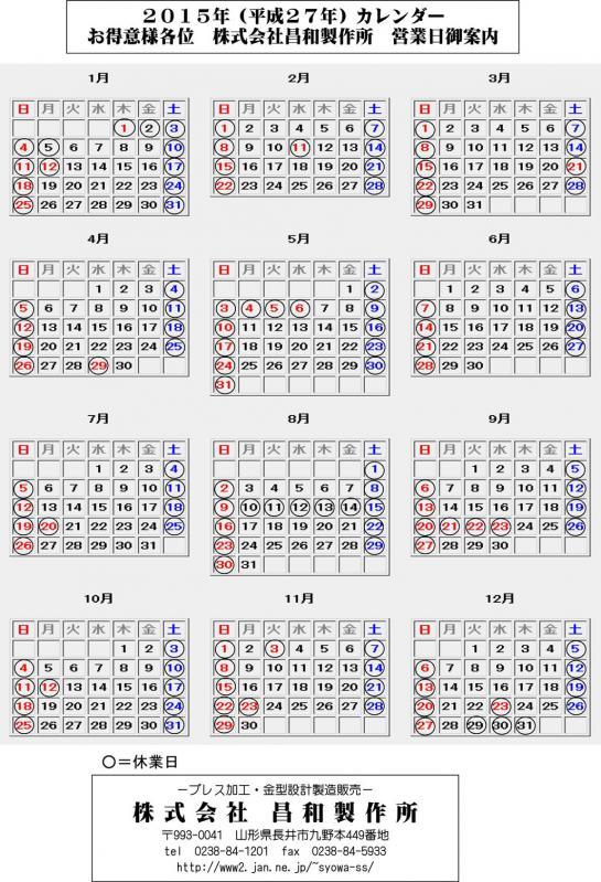2014/12/26 17:37/弊社年末年始の営業について