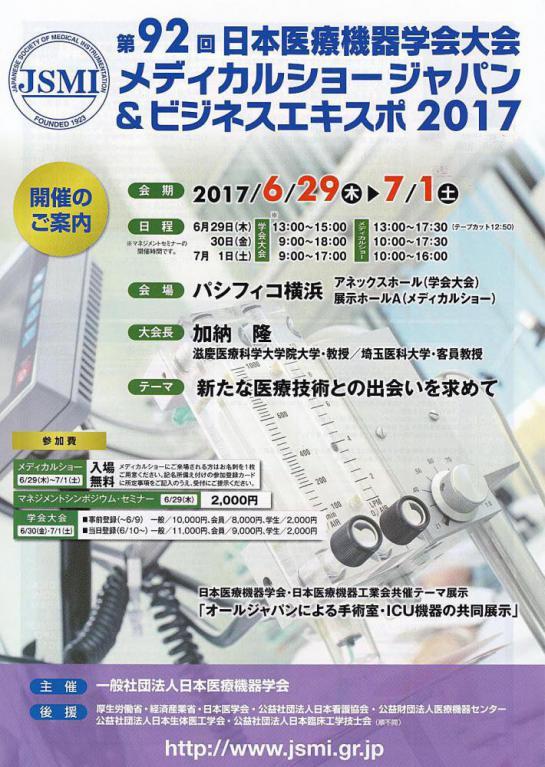 2017/06/26 16:48/メディカルショージャパン&ビジネスエキスポ2017 に出展致します