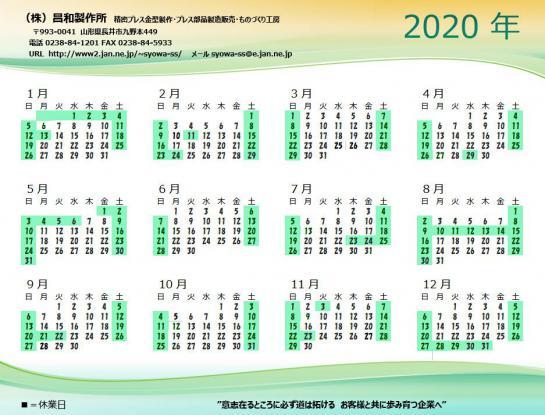 2019/12/27 11:17/2020年営業カレンダー