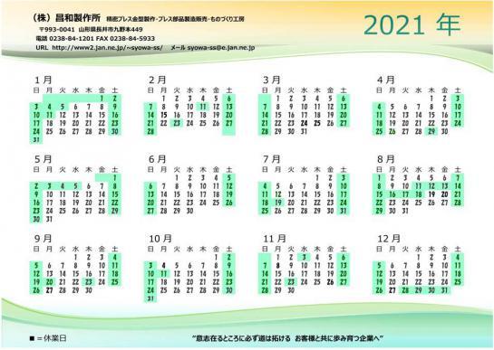 2020/12/22 17:49/2021年営業カレンダー