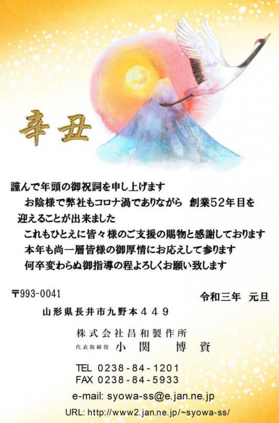 2021/01/01 00:00/新年あけましておめでとう御座います!