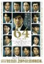 「映画64(ロクヨン)ロケ地情報」画像