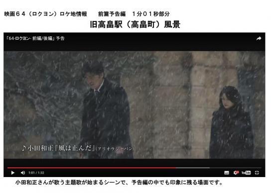 2016/05/06 18:42/映画64(ロクヨン)ロケ地情報−2