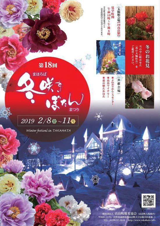 2019/01/25 10:27/第18回 まほろば冬咲きぼたんまつり (2月8日〜11日)