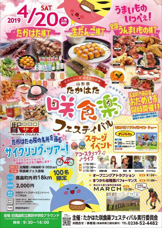2019/04/08 18:57/2019 『たかはた咲食楽(さくら)フェスティバル』の開催