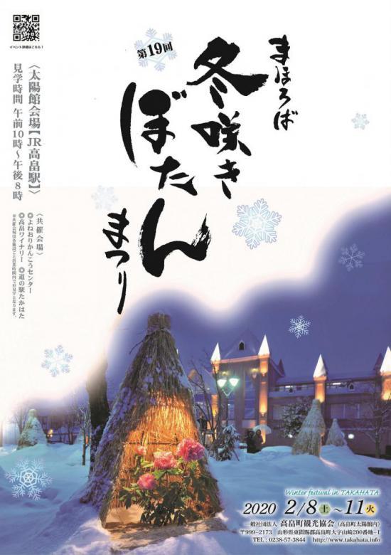 2020/01/20 10:00/第19回 まほろば冬咲きぼたんまつり (2月8日〜11日)