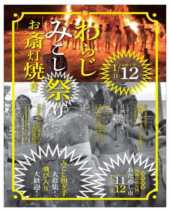 2019/12/20 09:50/大日如来わらじみこしまつり 2020開催!