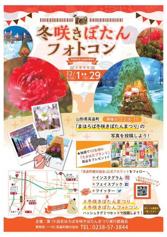 2020/01/28 09:04/冬咲きぼたんフォトコン開催