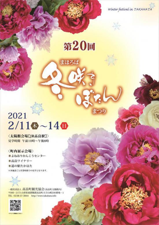 2021/02/06 10:00/[開催いたします]第20回まほろば冬咲きぼたんまつり (2月11日〜14日)