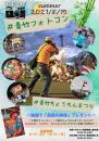 「「青竹フォトコン」開催します!」画像