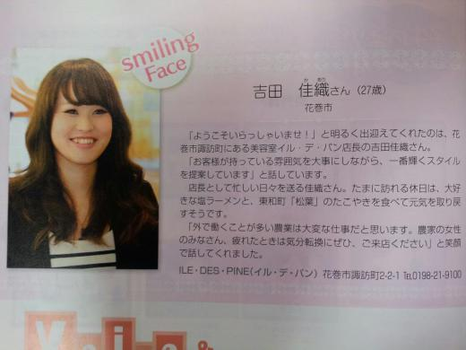 2013/01/13 00:29/○素敵な記事を発見しました〜!の巻!!^^