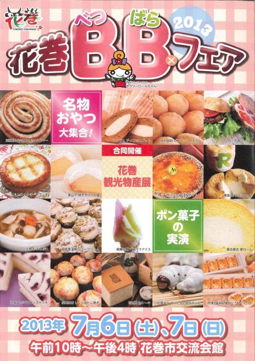 2013/07/01 00:32/○花巻BBフェアに出まっせ〜!の巻!!^^