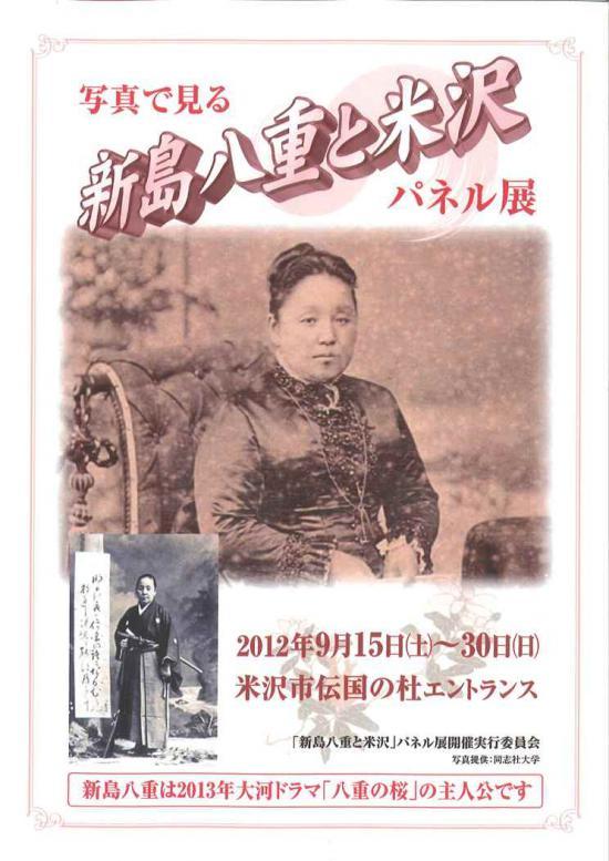 2012/09/06 20:01/新島八重と米沢 パネル展