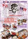 「米沢響2013 太鼓イベント開..」画像