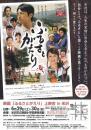 「ふるさとがえり上映会in米沢開..」画像