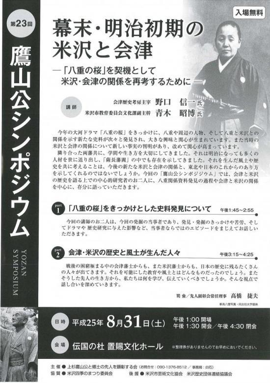 2013/08/27 21:52/第23回鷹山公シンポジウム開催!