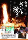 「白布温泉さいと焼き1月10日」画像